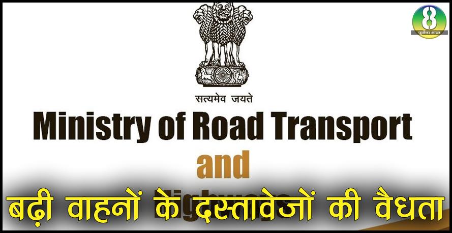 MoRTH: मोटर वाहन के दस्तावेजों की वैधता 31 दिसंबर तक बढ़ाई गई