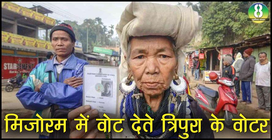 Tripura: मिजोरम की मतदाता सूची में त्रिपुरा के मतदाताओं का नाम! जांच के आदेश