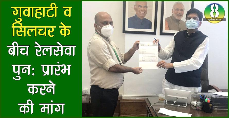 सांसद ने गाैहाटी-सिलचर के बीच रेलसेवा पुनः शुरु करने की रेलमंत्री से मांग की