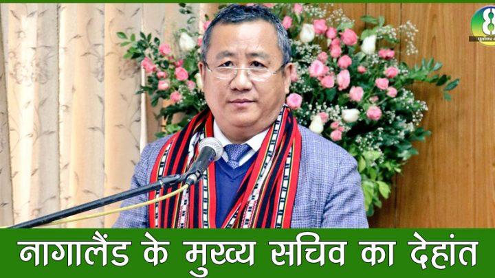 नागालैंड के मुख्य सचिव टेम्जेन टाॅय का निधन