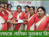 महिला संगठन की मंगलाष्टक तालिका प्रतियोगिता का पुरस्कार वितरत संपन्न